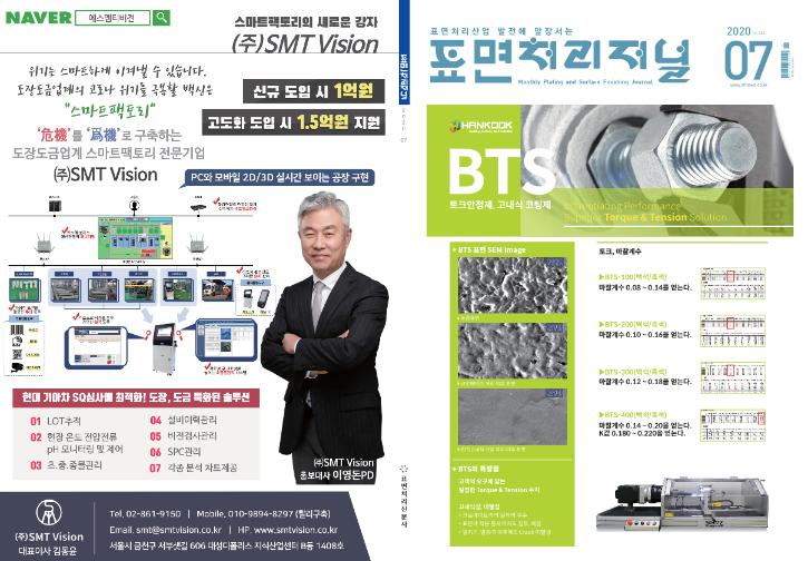 2007 표면처리저널(SMT 광고, 기사)_1.png