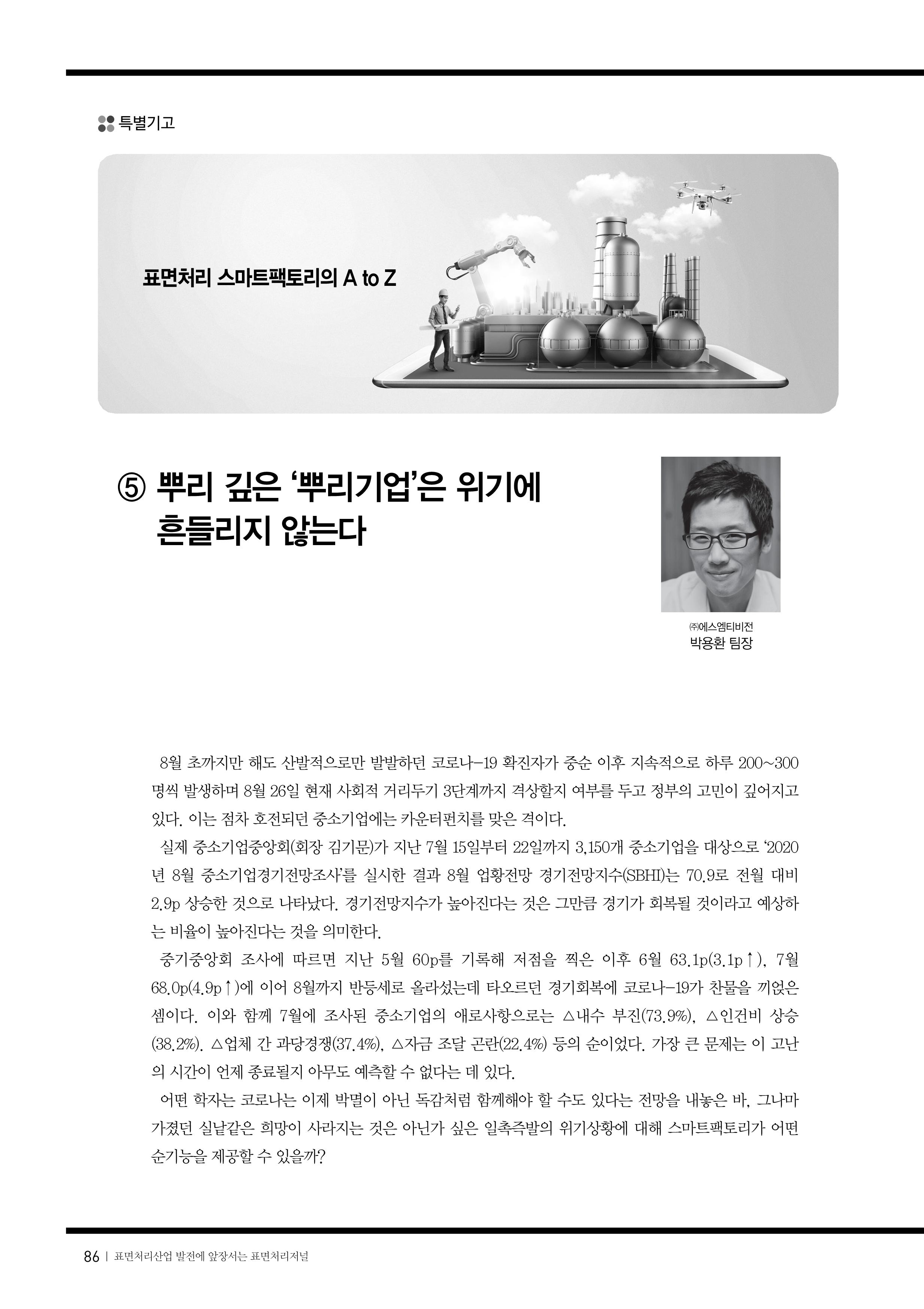 2009 표면처리저널 (SMT 광고, 기고)_2.png