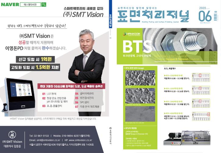 20년 6월호 표면처리저널(SMT 기사 및 광고)_1.png