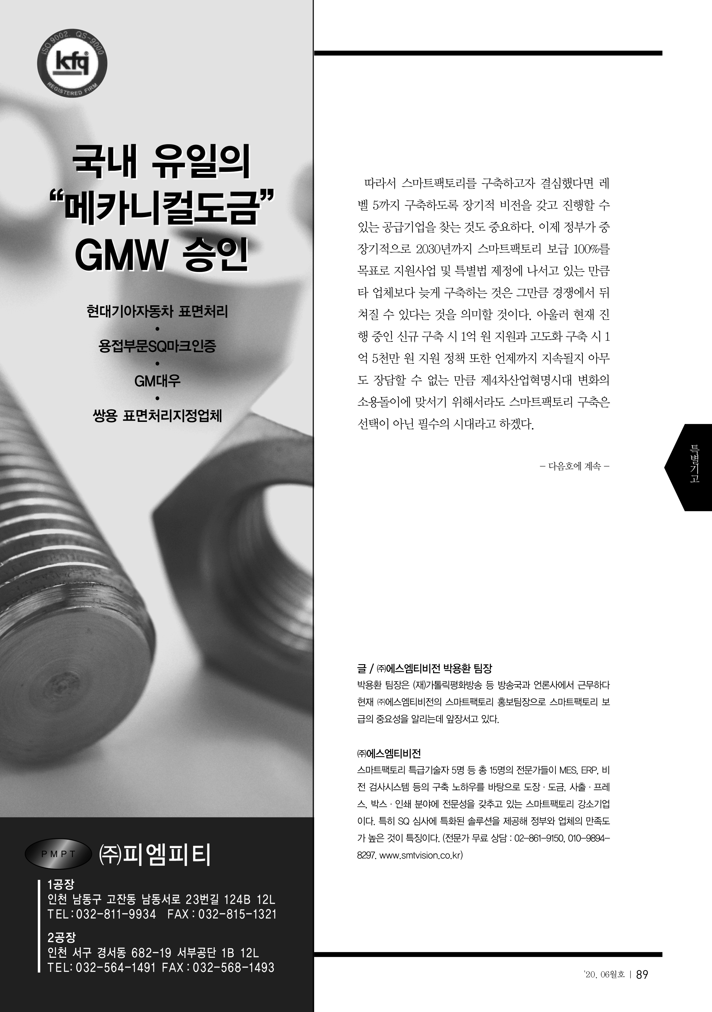 20년 6월호 표면처리저널(SMT 기사 및 광고)_5.png