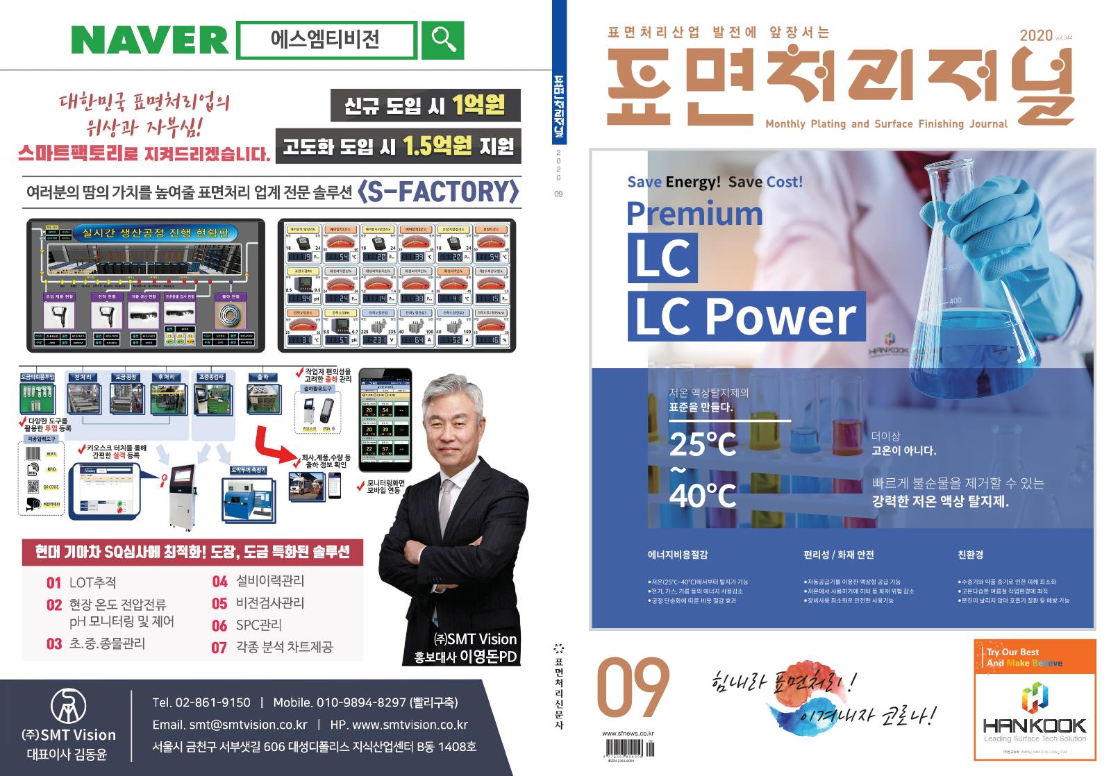2009 표면처리저널 (SMT 광고, 기고)_1.png