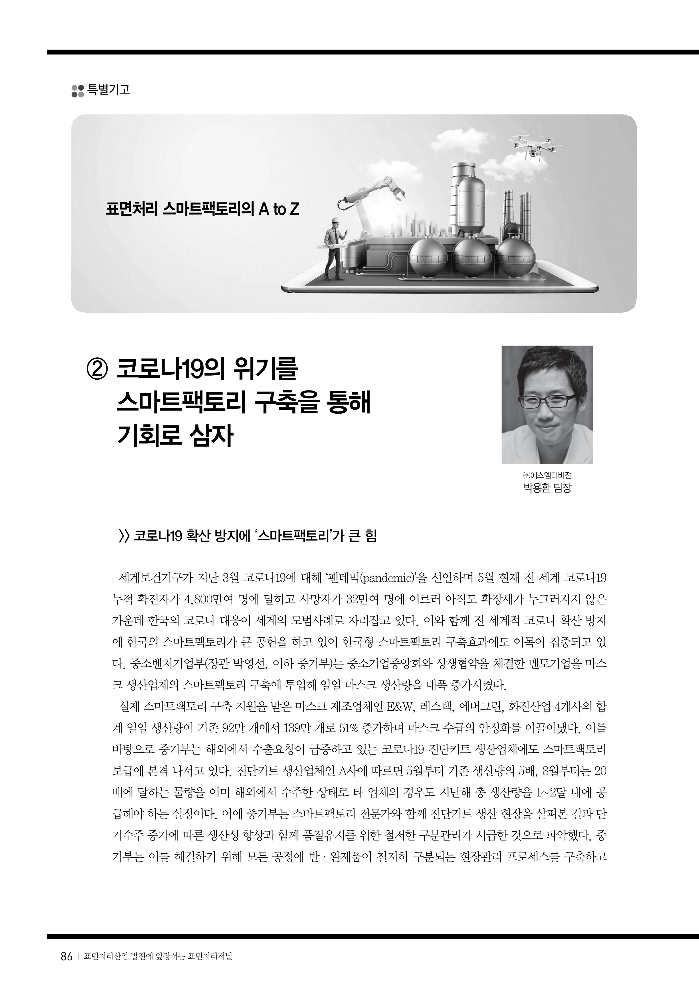 20년 6월호 표면처리저널(SMT 기사 및 광고)_2.png